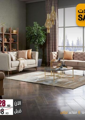 Kuwait At Home Furniture offers in D4D Online. Sale. . Until Stock Lasts