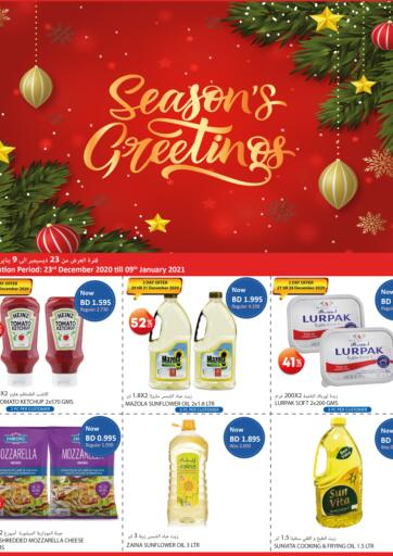Bahrain Al Jazira Supermarket offers in D4D Online. Season's Greetings. Season's Greetings At Al Jazira Supermarket!! Shop Groceries, Home Appliances, Dairy & Frozen Products, Fruits & Veggies And Many More at Their Store Before 9th January At Affordable Prices! Hurry Now And Have A Merry Shopping! . Till 9th January