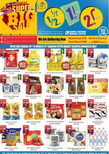 Kuwait Kabayan HyperMarket offers in D4D Online. Super Big Sale. . Till 24th March