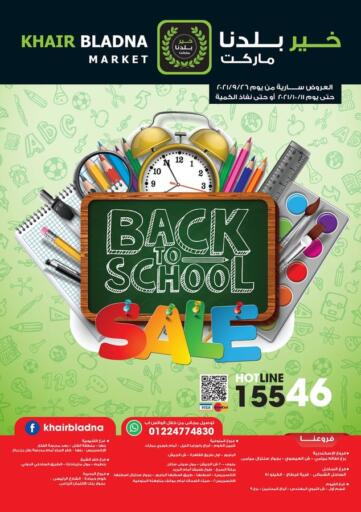 Egypt - Cairo Khair Bladna Market offers in D4D Online. Back To School. . Till 11th October