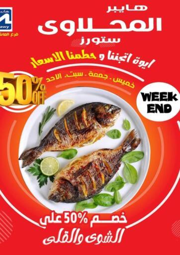 Egypt - Cairo El mahlawy hyper offers in D4D Online. Weekend Offer. . Till 17th October