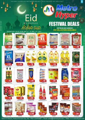 Kuwait Metro Hyper offers in D4D Online. Festive Deals. . Till 12th May