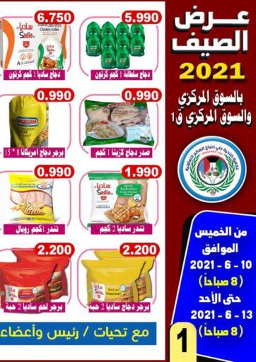 Kuwait Sabah Al Salem Co op offers in D4D Online. Summer Offer. . Till 13th June