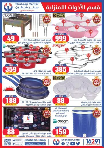 Egypt - Cairo Shaheen Center offers in D4D Online. Special Offer. . Until Stock Lasts
