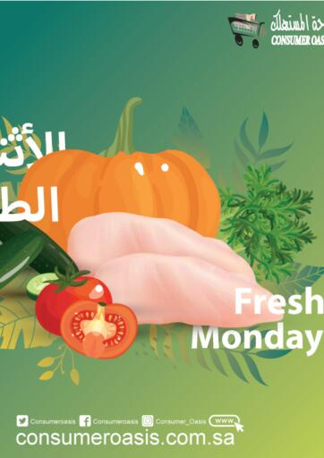 KSA, Saudi Arabia, Saudi - Riyadh Consumer Oasis offers in D4D Online. Fresh Monday. . Only On 15th March