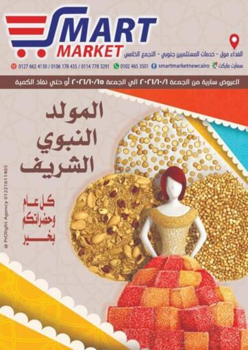 Egypt - Cairo Smart Market offers in D4D Online. Prophet Muhammad's Birthday. . Till 15th October