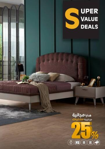 Kuwait At Home Furniture offers in D4D Online. Super Value Deals. . Special Offer