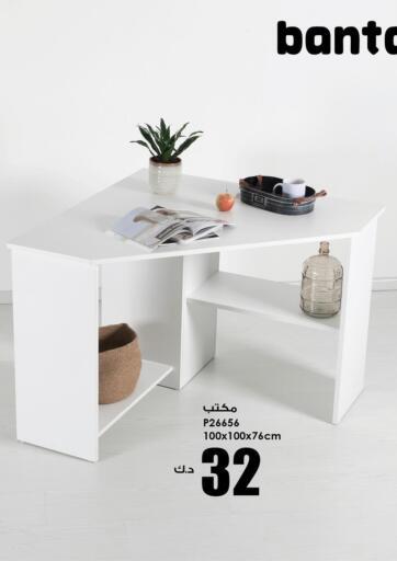 Kuwait Banta Furniture offers in D4D Online. Special Offer. . Until Stock Last