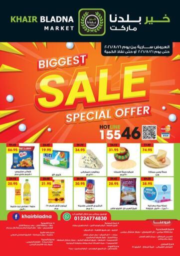 Egypt - Cairo Khair Bladna Market offers in D4D Online. Biggest Sale. . Till 21st August
