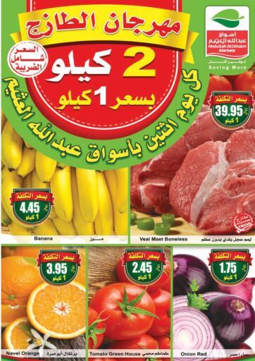 KSA, Saudi Arabia, Saudi - Riyadh Othaim Markets offers in D4D Online. Fresh Food Festival. . Only on 15th March