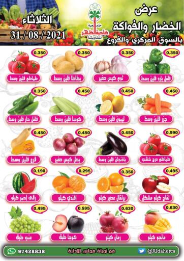 Kuwait Al dhaher co-op society offers in D4D Online. Special Offers On Fruits And Vegetables. . Only On 31st August