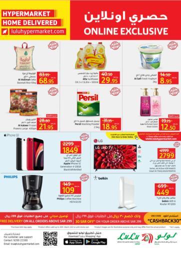 KSA, Saudi Arabia, Saudi - Jubail LULU Hypermarket  offers in D4D Online. Online Exclusive. . Till 30th March