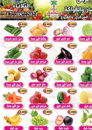 Kuwait Al dhaher co-op society offers in D4D Online. Special Offer On Fruits and Vegetables. . Only On 17th August