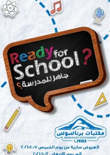 Egypt - Cairo Bernasos Stationery offers in D4D Online. Ready For School?. . Till 20th October