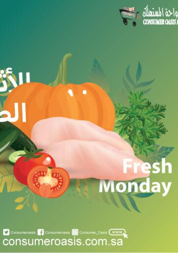 KSA, Saudi Arabia, Saudi - Dammam Consumer Oasis offers in D4D Online. Fresh Monday. Fresh Monday Is Available Consumer Oasis. Get Amazing Offer For Groceries And Other Selected Items. Offer Valid Only On 30th August 2021. Have A Great Shopping.. Only On 30th August