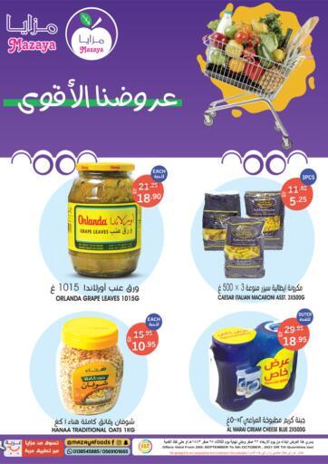 KSA, Saudi Arabia, Saudi - Dammam Mazaya offers in D4D Online. Best Offers. . Till 5th October