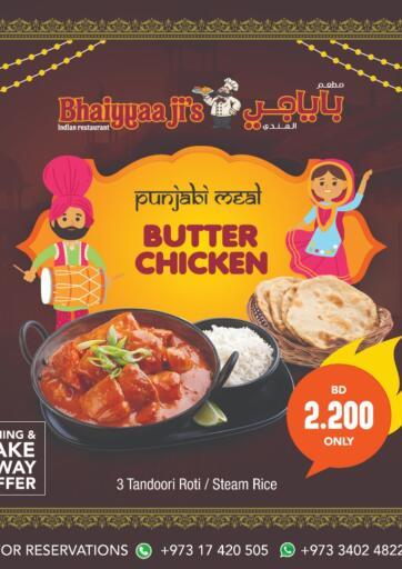 Bahrain Bhaiyyaa Ji's Indian Restaurant offers in D4D Online. Special Offer. Special Offer @ Bhaiyyaa Ji's Indian Restaurant. This offer is valid Till 15th March.. Till 15th April