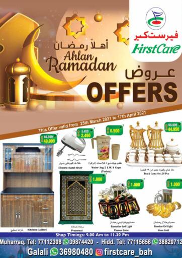 Bahrain First Care offers in D4D Online. Ahlan Ramadan Offers. Ahlan Ramadan Offers At First Care Market! Mega Sale on gifts, toys and home needs. Hurry up now and Get it at the best price. offers are valid Till 17th April 2021. Enjoy Shopping!!!. Till 17th April