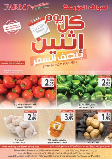 KSA, Saudi Arabia, Saudi - Al Khobar Farm Superstores offers in D4D Online. Every Monday Half Price. Get your favorite groceries and other products while 'Every Monday half price' at Farm Markets only on 04th January 2021. Enjoy Shopping!!. On 04th January