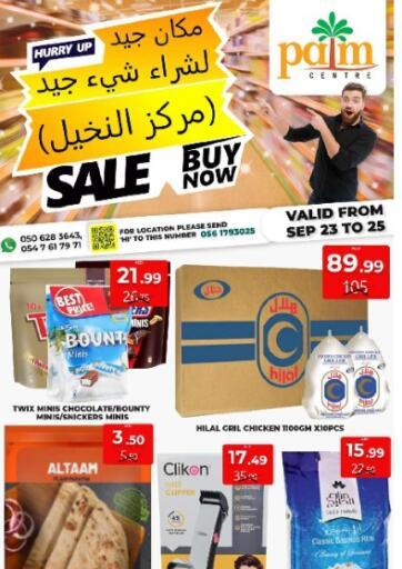 UAE - Sharjah / Ajman Palm Centre LLC offers in D4D Online. Buy Now. . Till 25th September