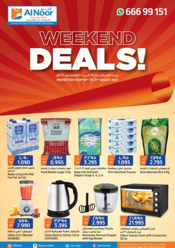 Bahrain Al Noor Expres Mart offers in D4D Online. Weekend Deals. . Till 21st August