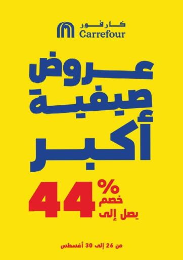Egypt - Cairo Carrefour  offers in D4D Online. Big Summer Offers. . Till 30th August