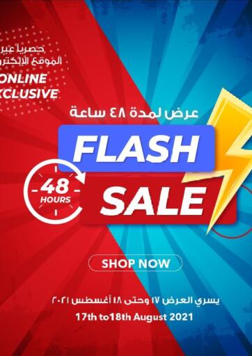 Oman - Salalah Sharaf DG  offers in D4D Online. Flash Sale. . Till 18th August