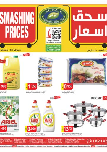 Kuwait AL RAIE SUPERMARKET offers in D4D Online. Smashing Prices. . Till 10th March