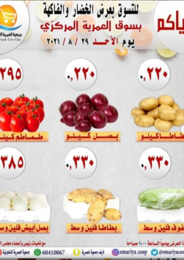 Kuwait Omariya Co-operative Society offers in D4D Online. Fruits & Vegetables Offer. . Only On 29th August