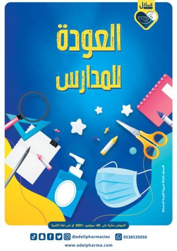 KSA, Saudi Arabia, Saudi - Unayzah Adel Pharmacies offers in D4D Online. Back To School. . Till 5th September