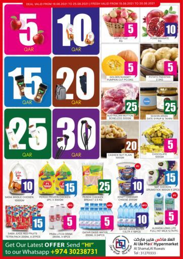 Qatar - Al Khor Al Ula Max Hypermarket offers in D4D Online. 5 10 15 20 25 30 QAR Offers. . Till 25th August