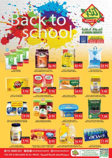 KSA, Saudi Arabia, Saudi - Bishah Prime Supermarket offers in D4D Online. Back to School 📚✏️. Now you can get your daily products from your favorite brands during the 'Back to School 📚✏️' at Prime Supermarket Stores. This offer is only valid Till 5th September 2021.. Till 05th September