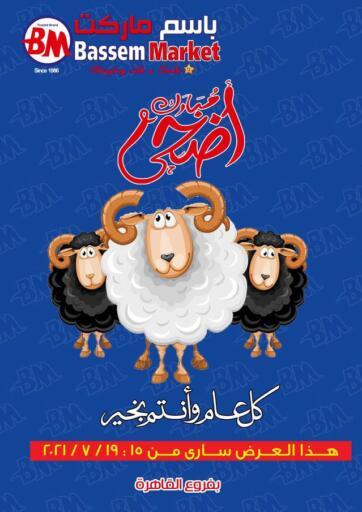Egypt - Cairo Bassem Market offers in D4D Online. Eid Al Adha Mubarak. . Till 19th July