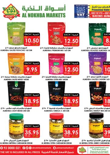 KSA, Saudi Arabia, Saudi - Bishah Prime Supermarket offers in D4D Online. Mehbaj Special Offer. . Till 3rd August