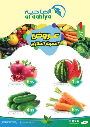 KSA, Saudi Arabia, Saudi - Dammam Al Dahiya Markets offers in D4D Online. Saturday Fresh Deals. . Only On 18th September