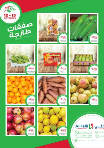 Bahrain Al Helli offers in D4D Online. Fresh Deals. Your favorite shopping center is here with Fresh Deals Offers get it now, offer valid till  15th November  2020. Enjoy Shopping!. Till 15th November