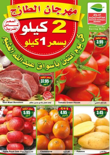 KSA, Saudi Arabia, Saudi - Al Khobar Othaim Markets offers in D4D Online. Fresh Food Festival. Get fresh, healthy fruits and vegetables, Bakes, and more at the best prices from the nearest branches of Abdullah Al-Othaim Markets. These discounts are only valid on 7th December. Enjoy Shopping!!. Only On 7th December