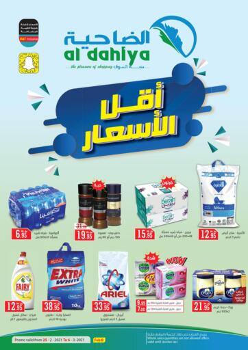 KSA, Saudi Arabia, Saudi - Al Hasa Al Dahiya Markets offers in D4D Online. Lowest Prices. Now you can get your daily products from your favorite brands during the 'Lowest Prices' at Al Dahiya Markets Stores. This offer is only valid Till 3rd March 2021.. Till 3rd March