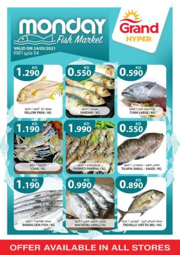 Kuwait Grand Hyper offers in D4D Online. Monday Fish Market. . Only On 24th May