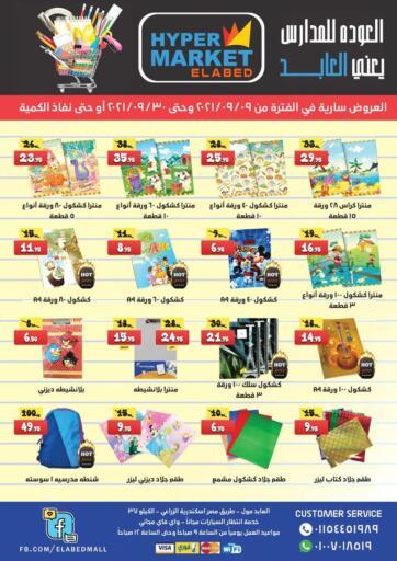 Egypt - Cairo  Elabed Hyper offers in D4D Online. Back To School. . Till 30th September