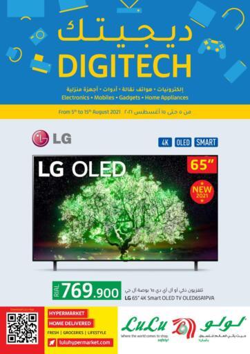 Oman - Salalah Lulu Hypermarket  offers in D4D Online. Digitech. . Till 15th August