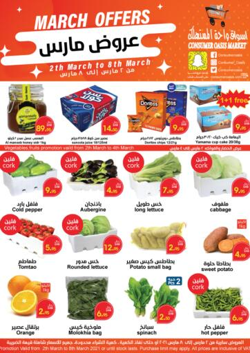 KSA, Saudi Arabia, Saudi - Riyadh Consumer Oasis offers in D4D Online. March Offers. Now you can get your daily products from your favorite brands during the 'March Offers' at Consumer Oasis Stores. This offer is only valid Till 8th March 2021.. Till 8th March