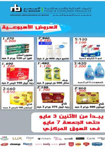 Kuwait Hateen Co-Op Society offers in D4D Online. Weekly Offers. . Till 7th May