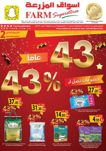 KSA, Saudi Arabia, Saudi - Al Hasa Farm Superstores offers in D4D Online. Discounts upto 43%. Now you can get your daily products from your favorite brands during the 'Discounts upto 43%' at Farm Superstores. This offer is only valid Till 9th March 2021.. Till 09th March