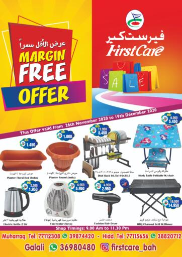 Bahrain First Care offers in D4D Online. Margin Free Offer. . Till 19th December