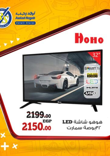 Egypt - Cairo Awlad Ragab offers in D4D Online. Home Appliances Offers. . Till 14th February