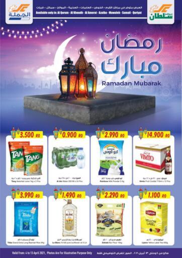 Oman - Sohar Sultan Center  offers in D4D Online. Ramdan Mubarak. . Till 13th April