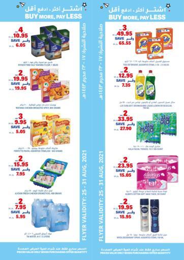 KSA, Saudi Arabia, Saudi - Dammam Tamimi Market offers in D4D Online. Buy More Pay Less. . Till 31st August