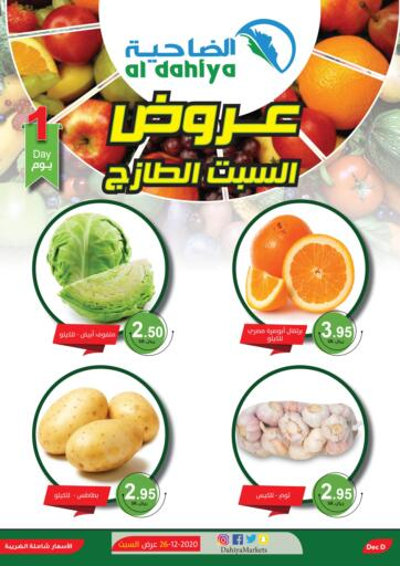 KSA, Saudi Arabia, Saudi - Al Khobar Al Dahiya Markets offers in D4D Online. Saturday Fresh Deals. . Only on 26th December