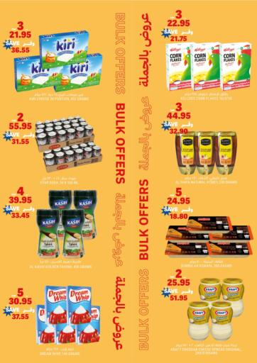 KSA, Saudi Arabia, Saudi - Riyadh Tamimi Market offers in D4D Online. Bulk Offers. . Till 13th April